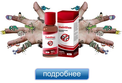 Самара клиники лечения паразитов